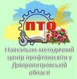 Навчально-методичний центр профтехосвіти у Дніпропетровській області