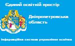 Єдиний освітній простір Дніпропетровщини